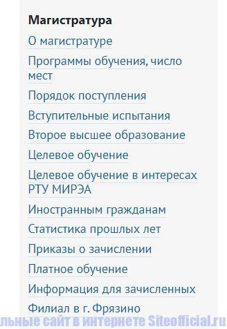 МИРЭА официальный сайт - Магистратура
