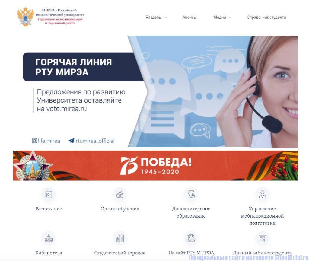 """МИРЭА официальный сайт - Вкладка """"Студентам"""""""