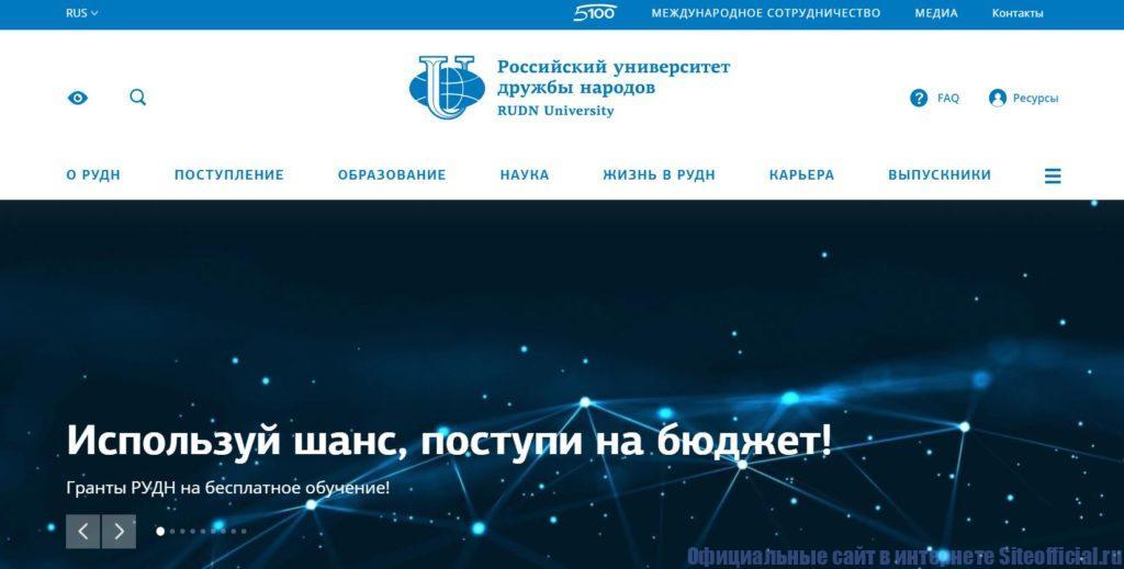 Российский университет дружбы народов официальный сайт - Главная страница