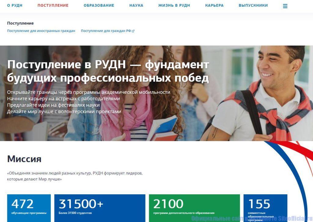 """РУДН официальный сайт - Вкладка """"Поступление"""""""