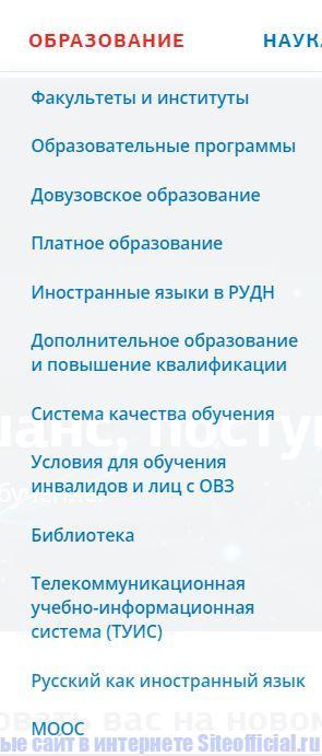 """РУДН официальный сайт - Вкладка """"Образование"""""""