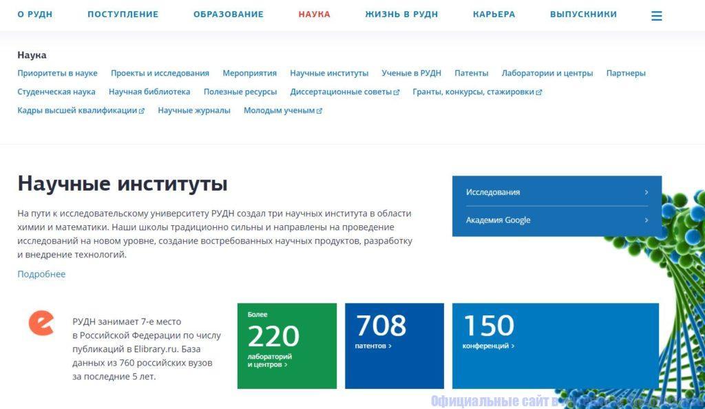 """РУДН официальный сайт - Вкладка """"Наука"""""""