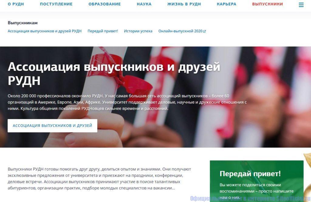 """РУДН официальный сайт - Вкладка """"Выпускники"""""""