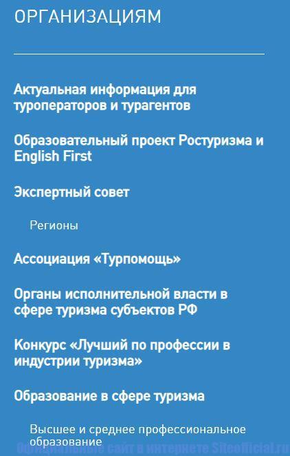 """Ростуризм официальный сайт - Вкладка """"Организациям"""""""