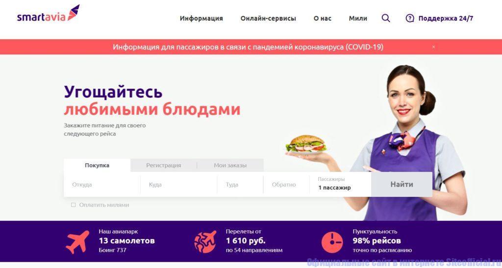 Официальный сайт Смартавиа - Главная страница