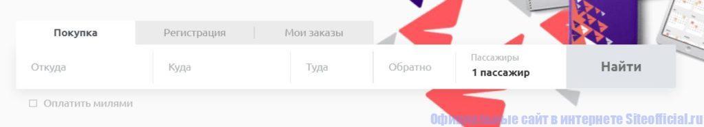 Покупка билетов на официальном сайте Смартавиа