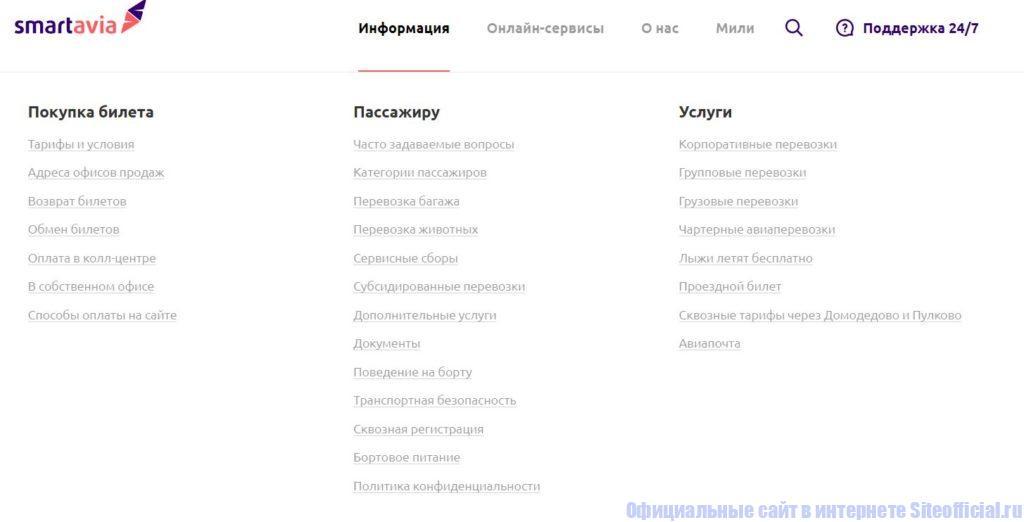 """Официальный сайт Смартавиа - Вкладка """"Информация"""""""