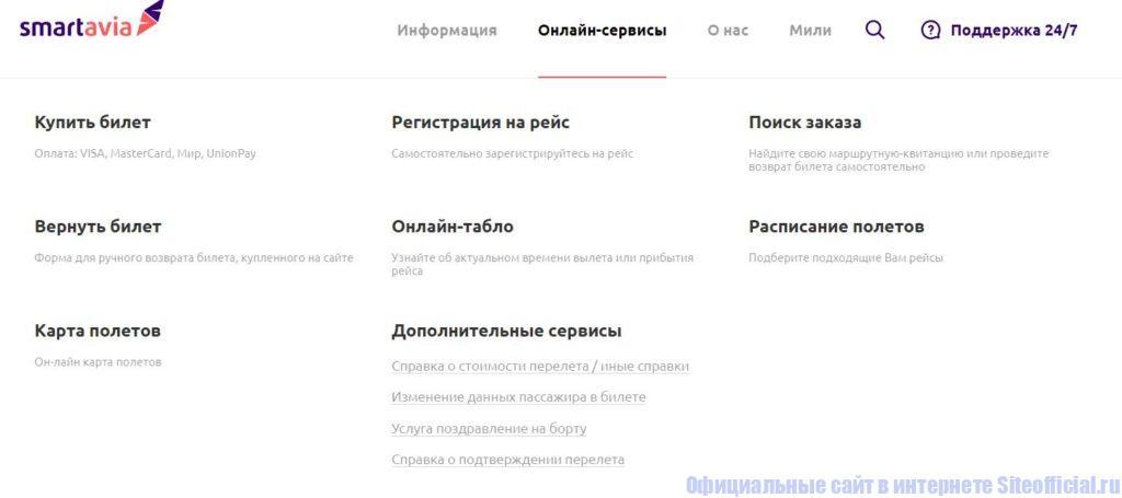 Официальный сайт Смартавиа - Онлайн-сервисы