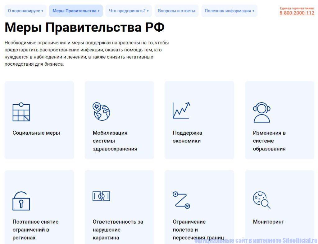 """Стоп коронавирус рф - Вкладка """"Меры Правительства"""""""