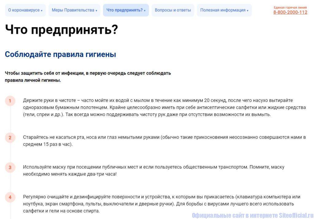 """Стоп коронавирус рф - Вкладка """"Что предпринять?"""""""