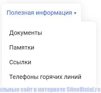 """Стоп коронавирус рф - Вкладка """"Полезная информация"""""""