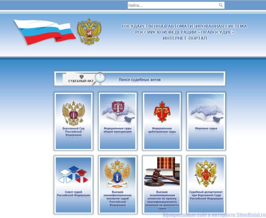 Сайт Правосудие официальный сайт