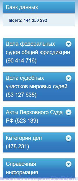 Сайт Правосудие - Банк данных