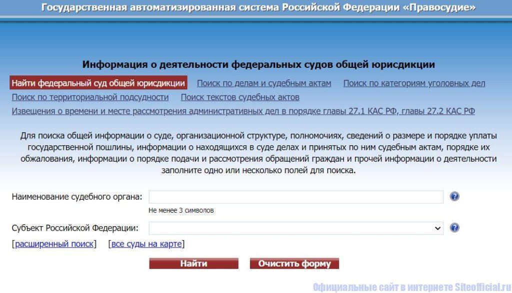 Официальный сайт Правосудие - Информация о деятельности федеральных судов общей юрисдикции