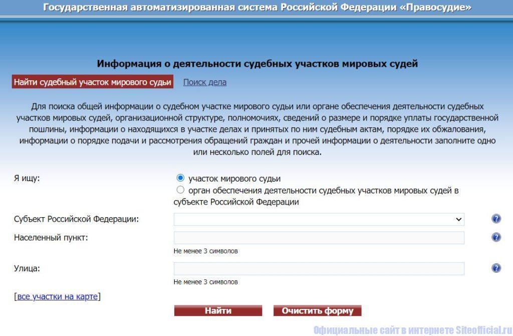 Официальный сайт Правосудие - Информация о деятельности судебных участков мировых судей