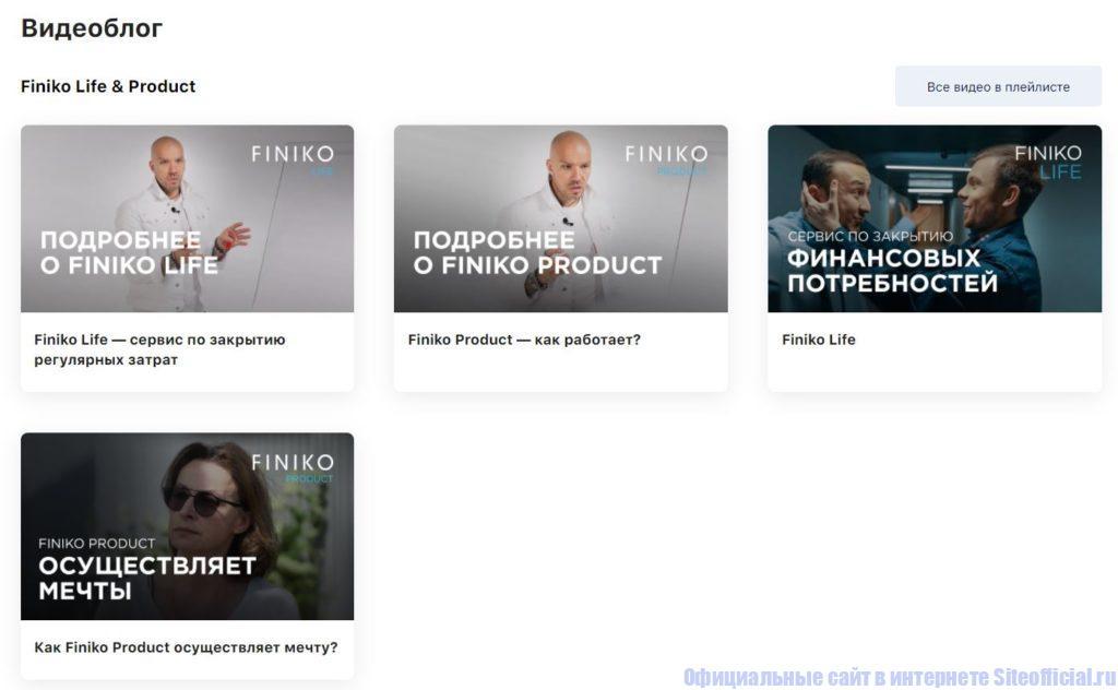 Финико Ру - Видеоблог