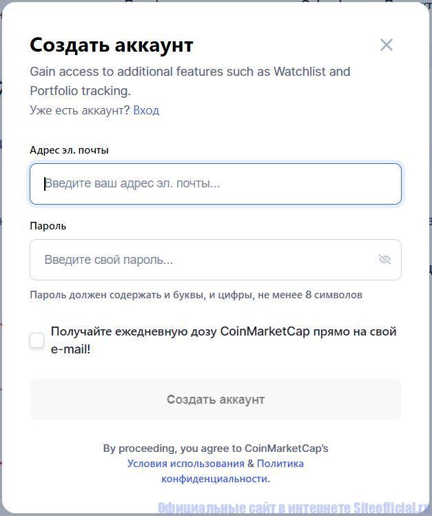 Создание аккаунта на Коинмаркеткап