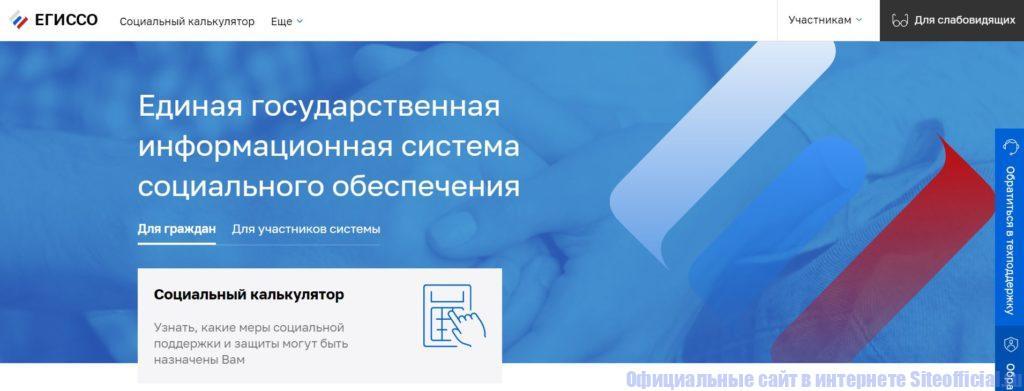 ЕГИССО - официальный сайт - Единая государственная информационная система социального обеспечения
