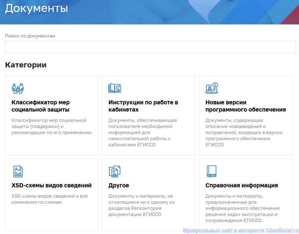 Официальный сайт ЕГИССО - Документы