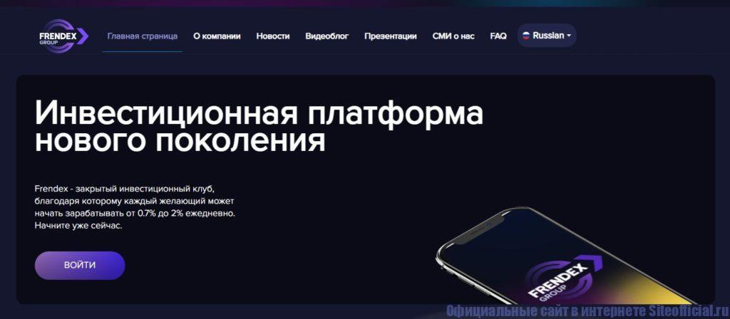 Френдекс официальный сайт - инвестиционная платформа нового поколения
