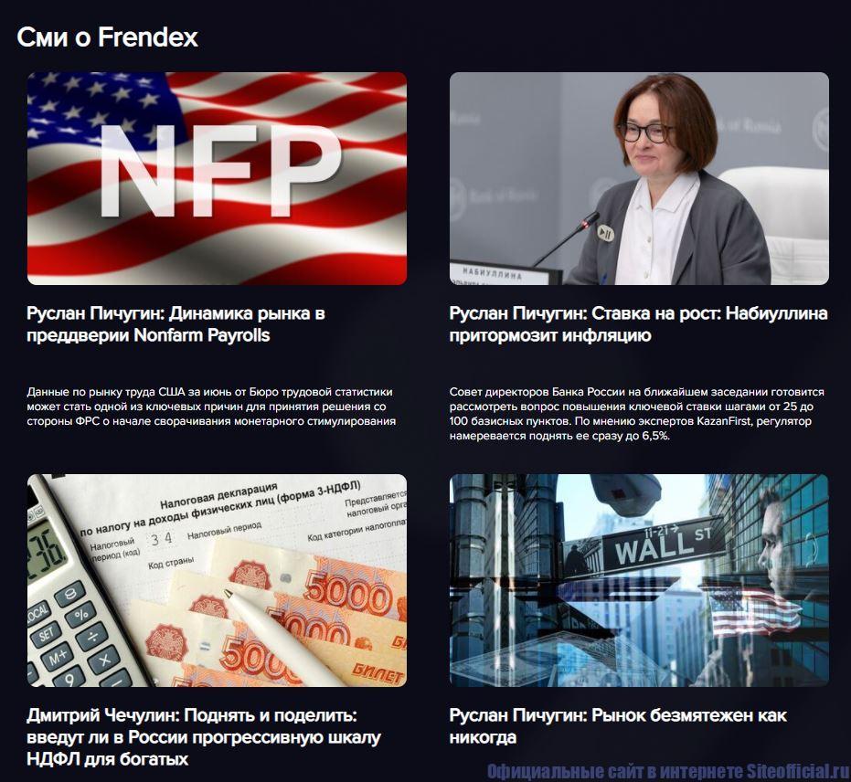 СМИ о компании Френдекс