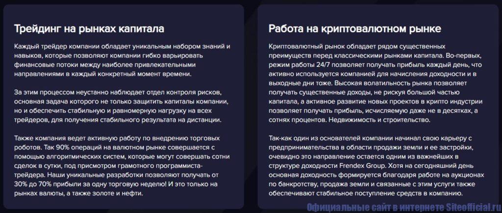 Направления деятельности компании Френдекс