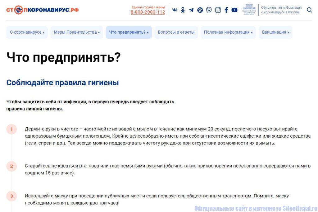 Стопкоронавирус.рф официальный сайт- Что предпринять каждому